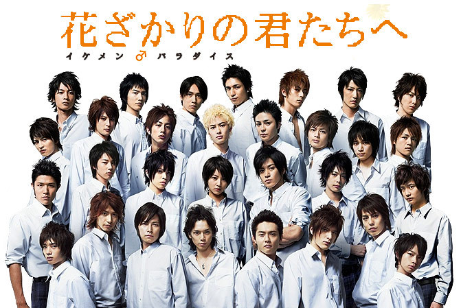 hanazakari no kimitachi e drama 2007