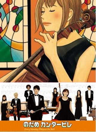 nodame cantabile adaptation drama
