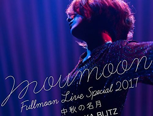 moumoon fullmoon live special 2017