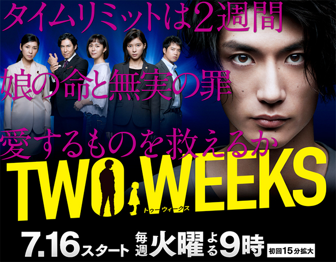 two weeks remake japon