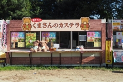 Hitachi kaihin kôen - Castella