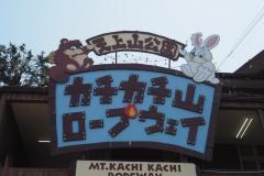 Kachi Kachi Ropeway