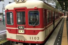 Arima Onsen - Le petit train