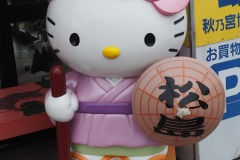 Matsushima - Hello Kitty