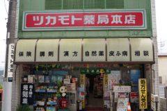 Sawara - Pharmarcie