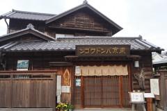 Sawara - Tokyo Bandwagon