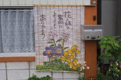 Tomioka - Décoration d'une maison