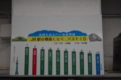 Gare de Nobeyama