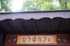 Moegi no mura