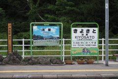 Gare de Kiyosato