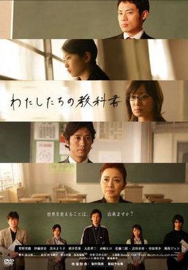 watashitachi no kyokasho