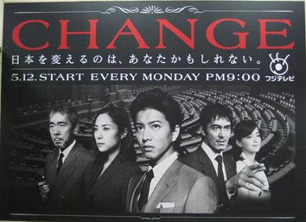 change drama