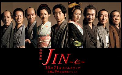 jin drama