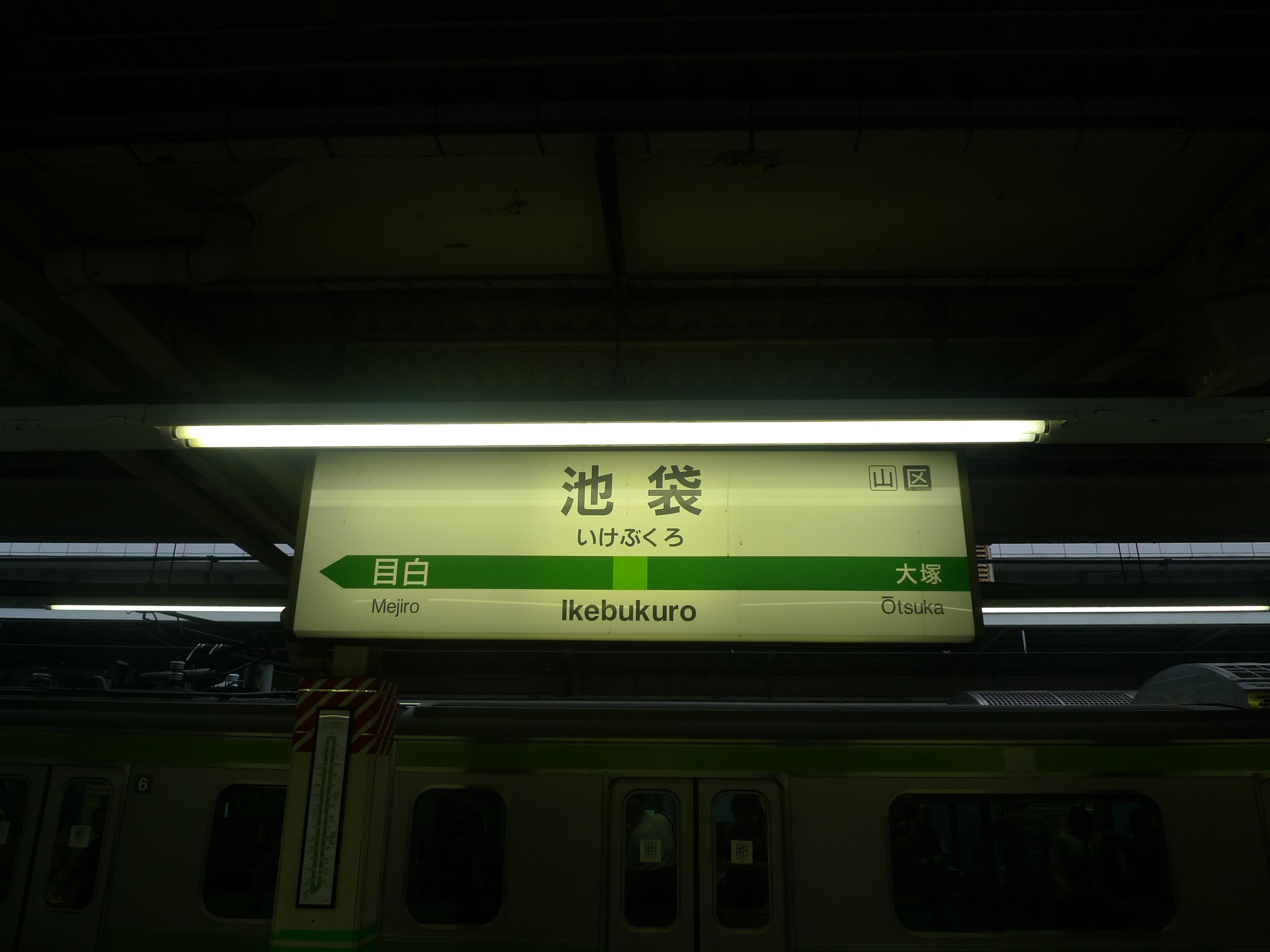tokyo ikebukuro