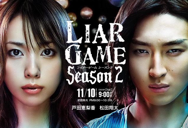 liar game 2