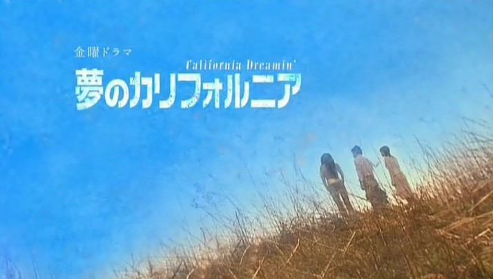 yume no california