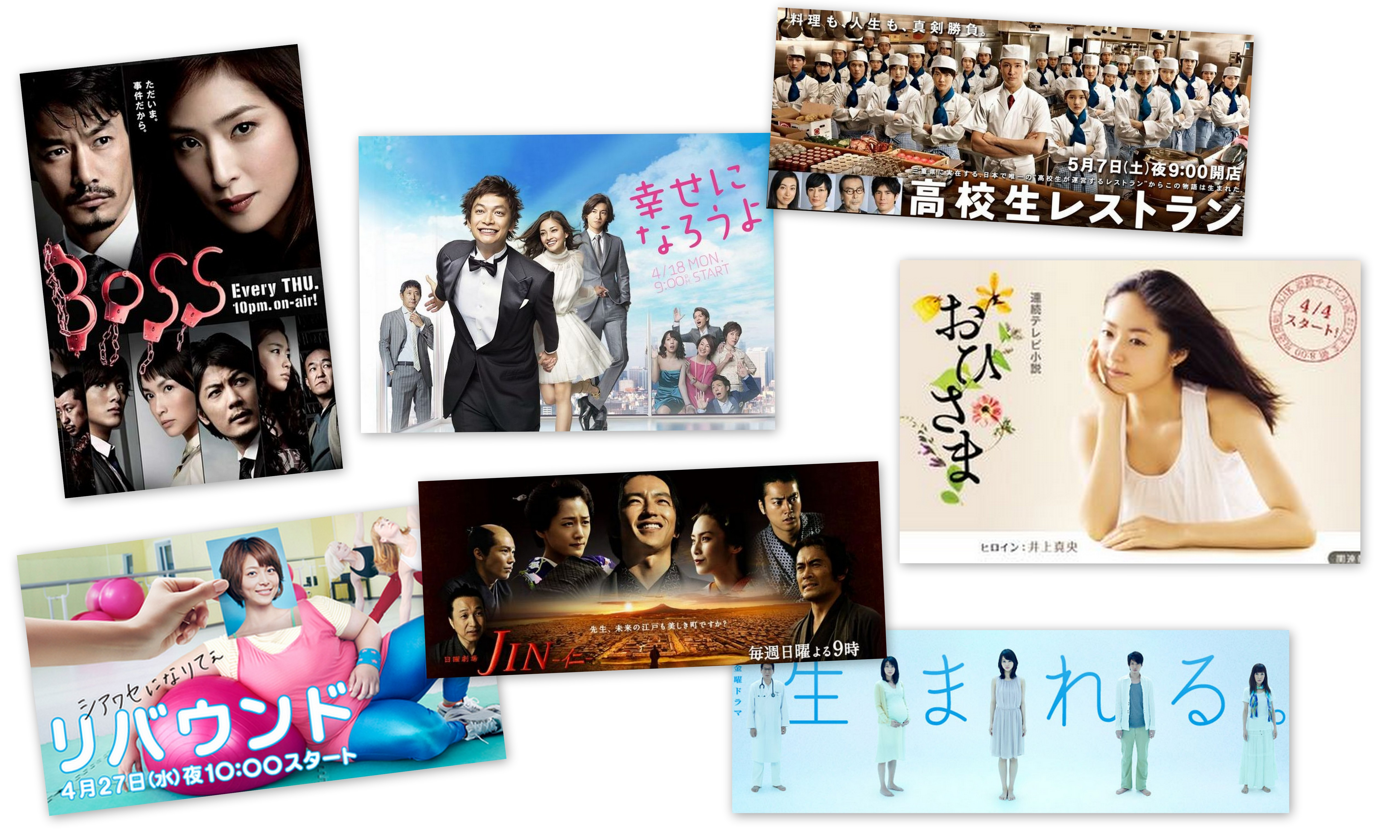 drama japonais printemps 2011