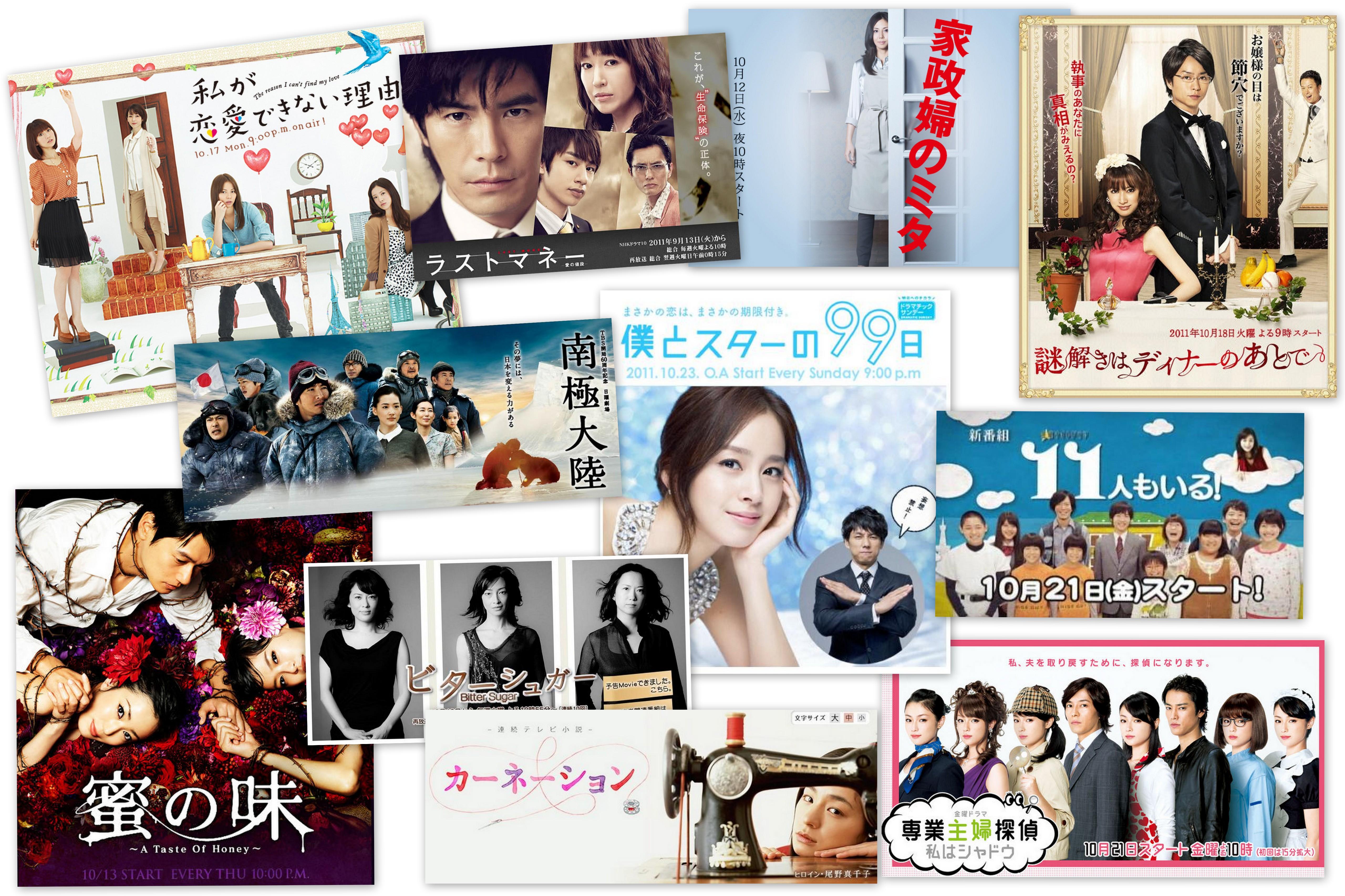 drama japonais automne 2011