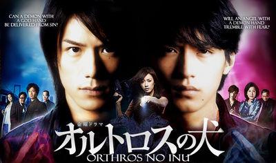 orthros no inu