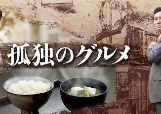 kodoku no gourmet season1