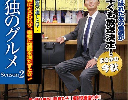 kodoku no gurume season 2