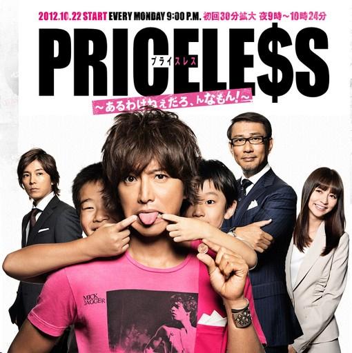 priceless drama