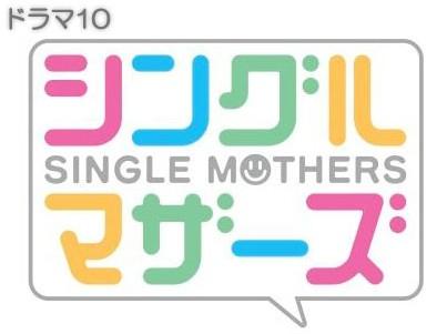 single mothers drama