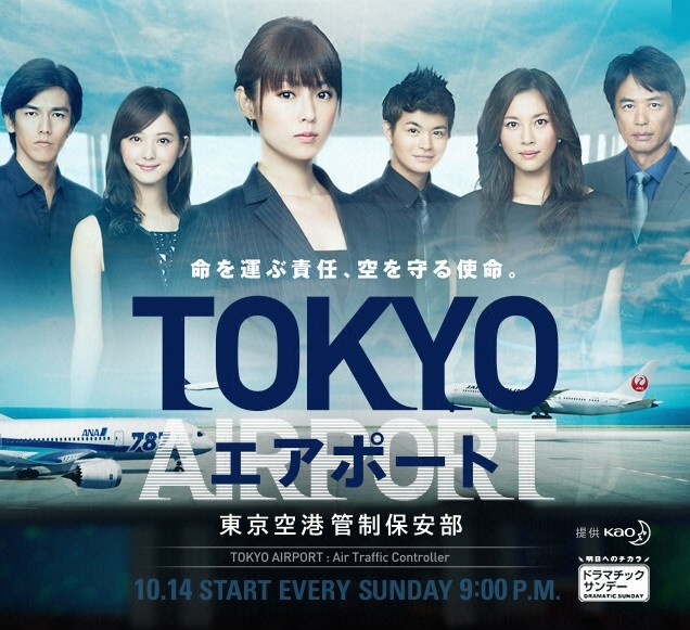 tokyo airport drama