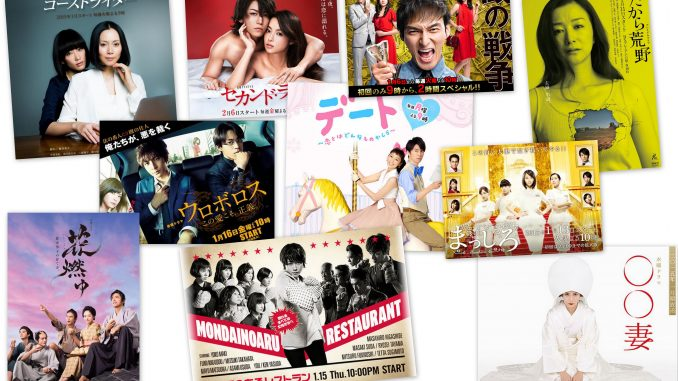 drama japonais hiver 2015