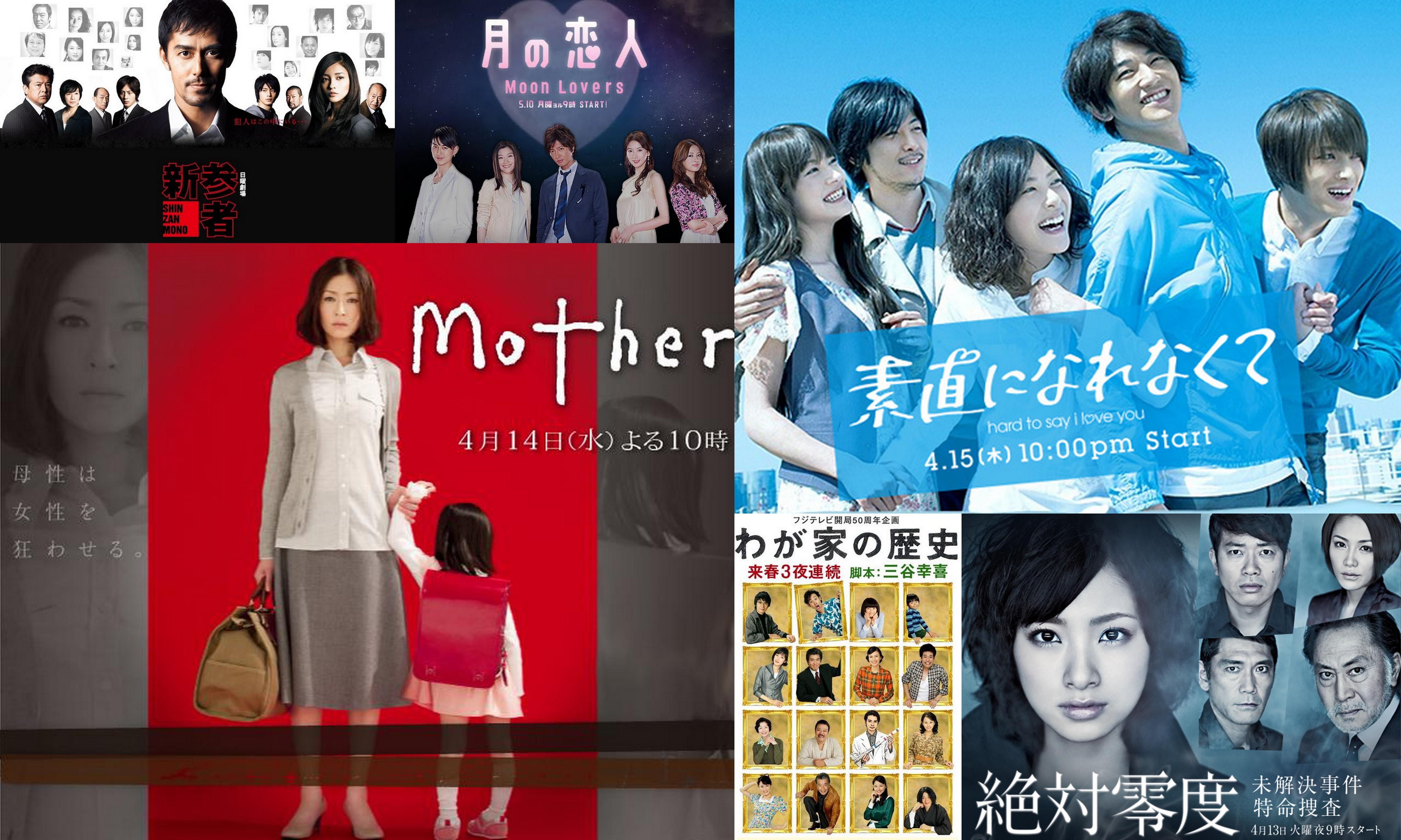 drama japonais printemps 2010