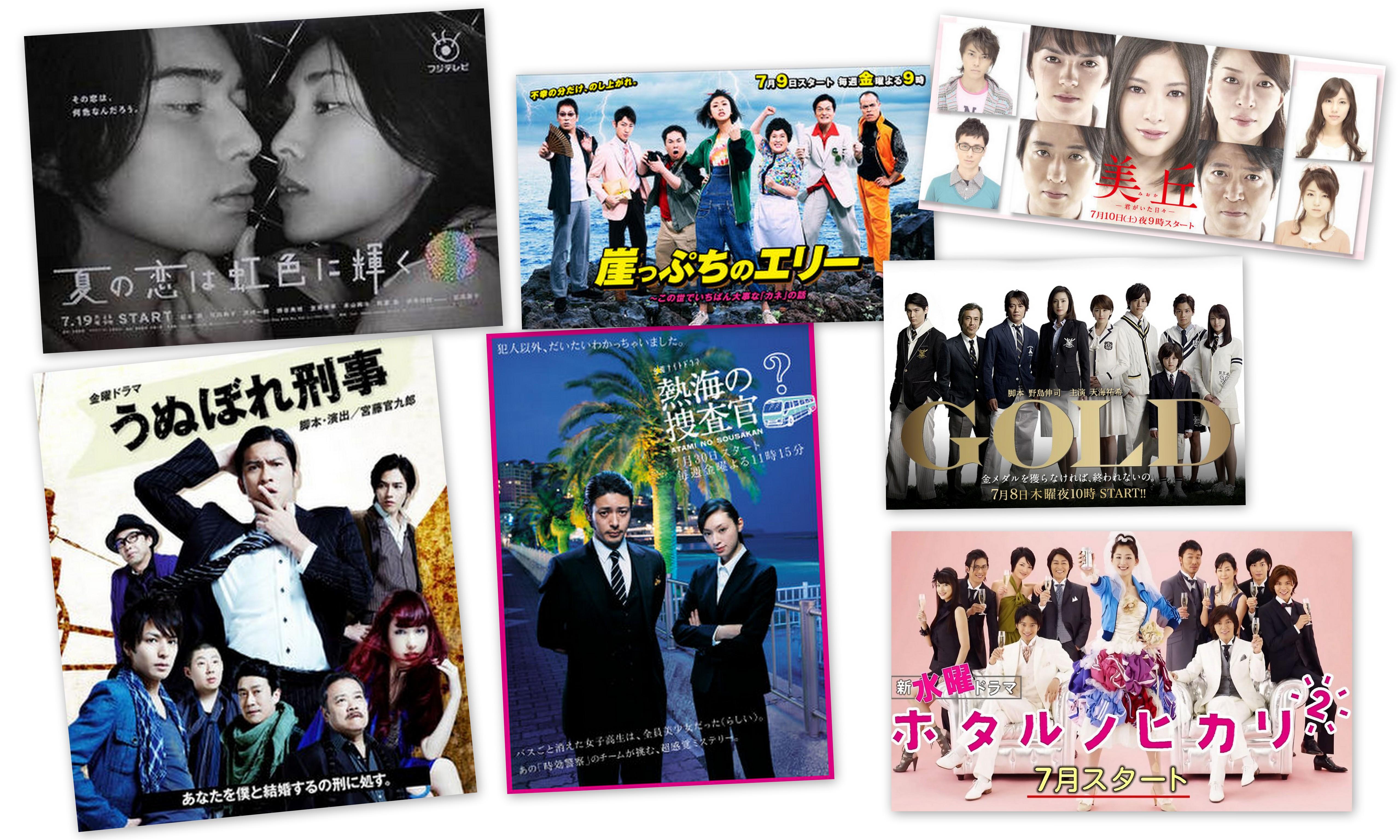 drama japonais été 2010
