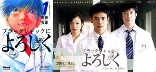 blackjack ni yoroshiku adaptation drama
