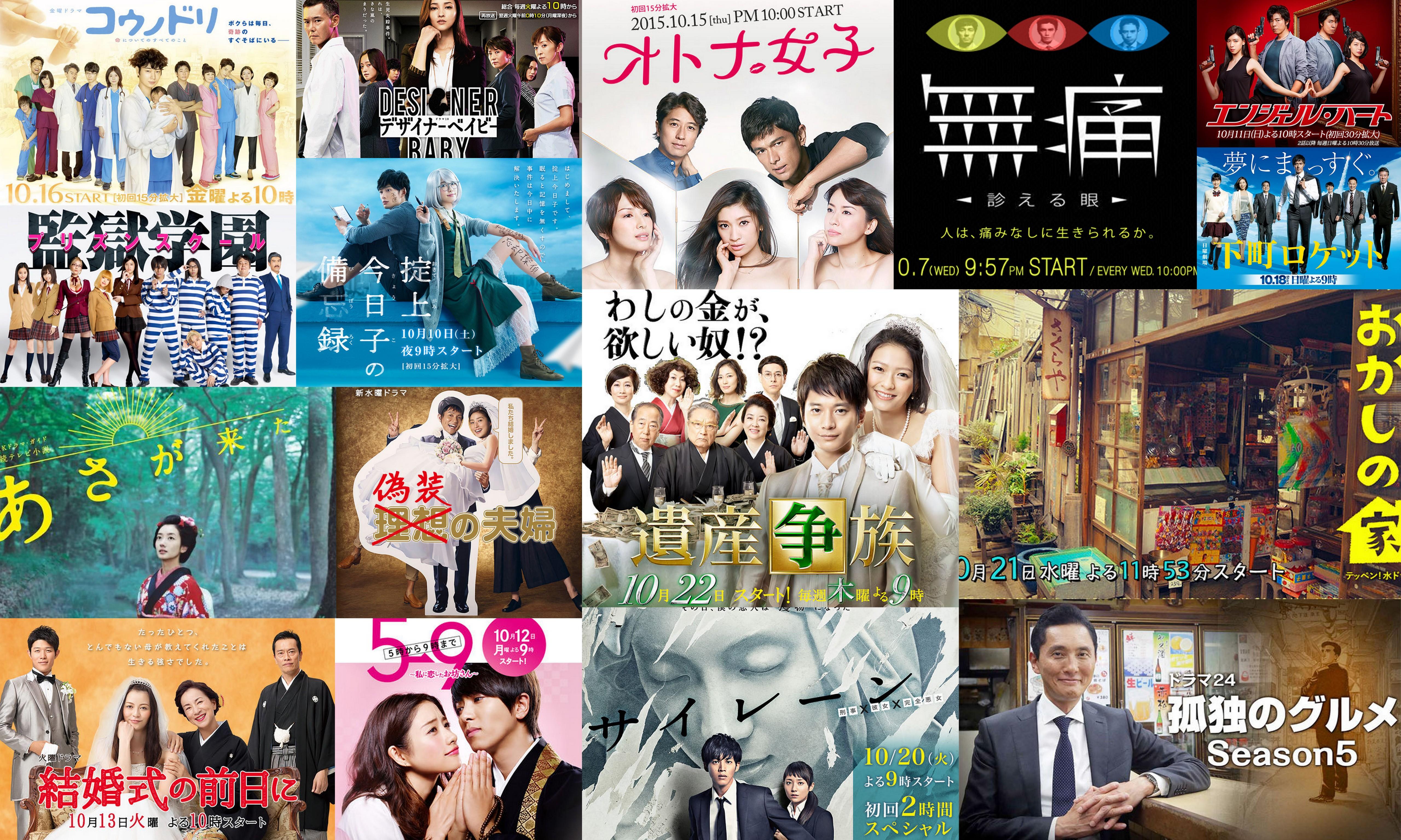 drama japonais automne 2015