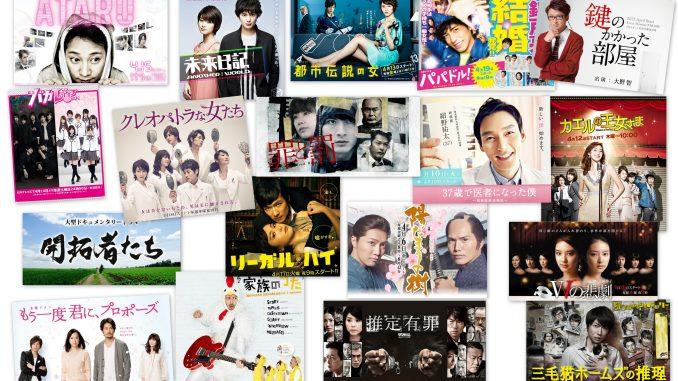 drama japonais printemps 2012