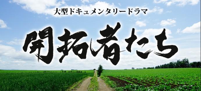 kaitakushatachi