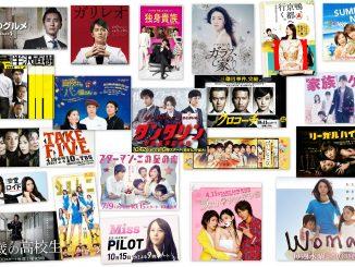 drama japonais 2013