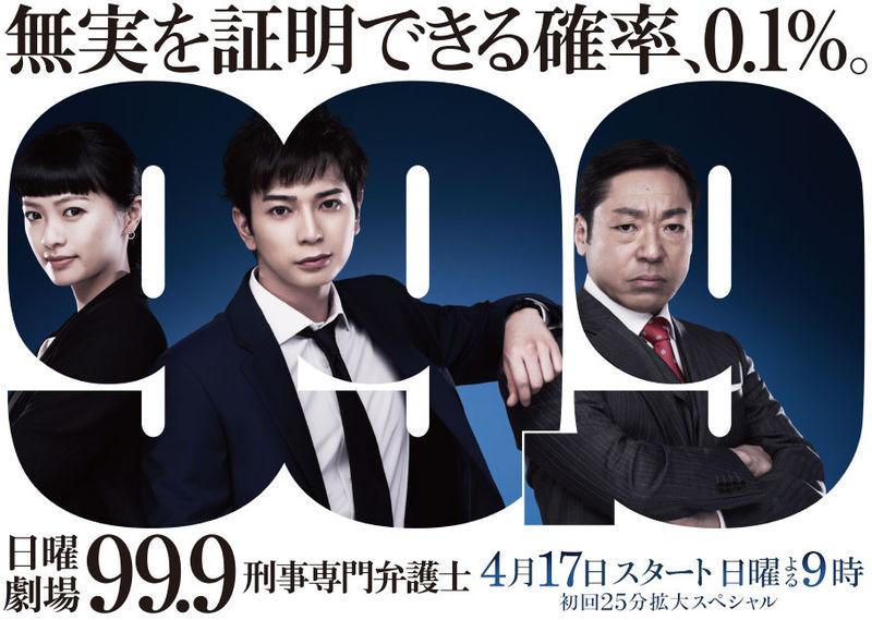 99.9 drama