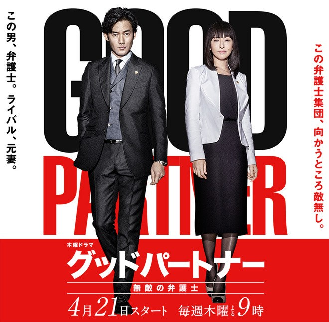 good partner drama