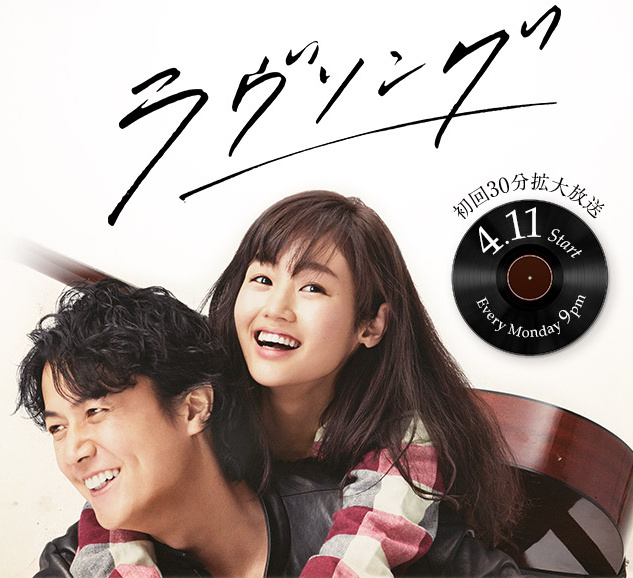 love song drama