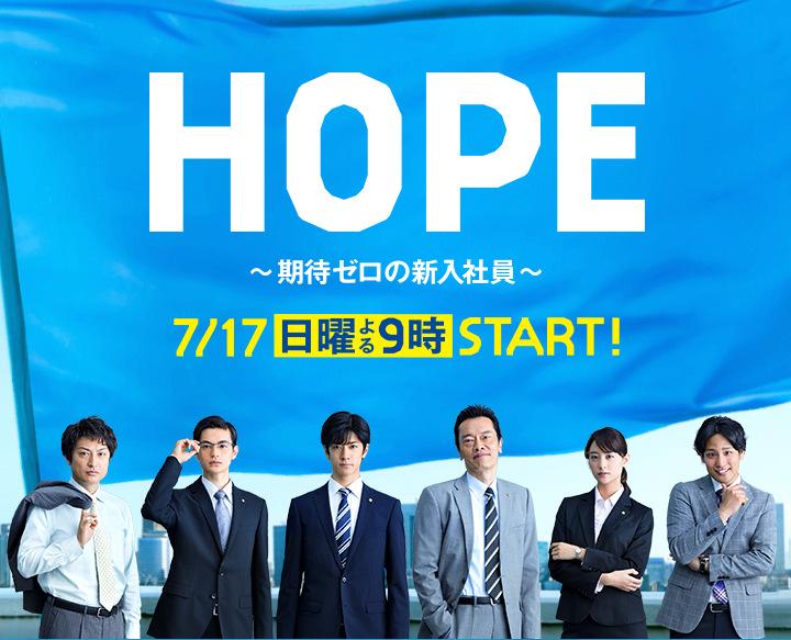 hope drama