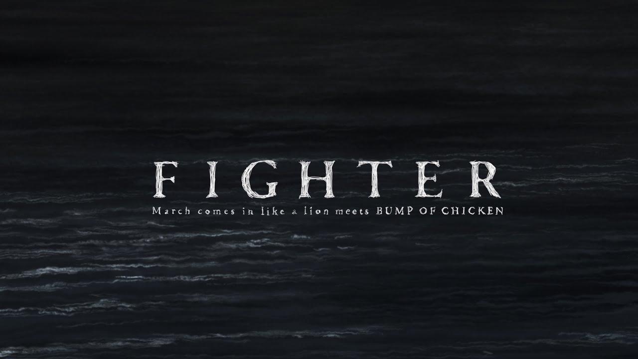 [CDLS #345] Bump of Chicken – Fighter
