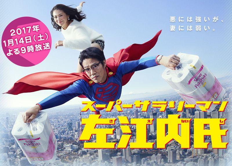 super salaryman saenai shi