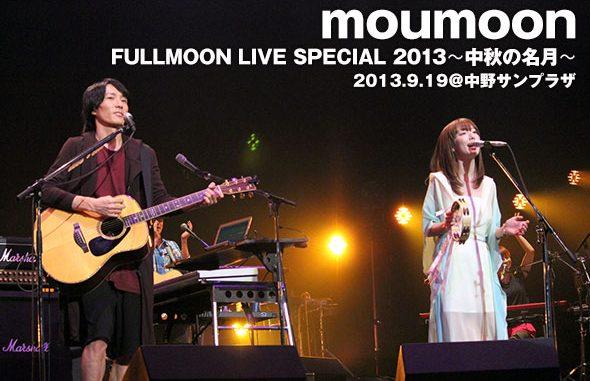 moumoon fullmoon live special 2013 nakano sunplaza