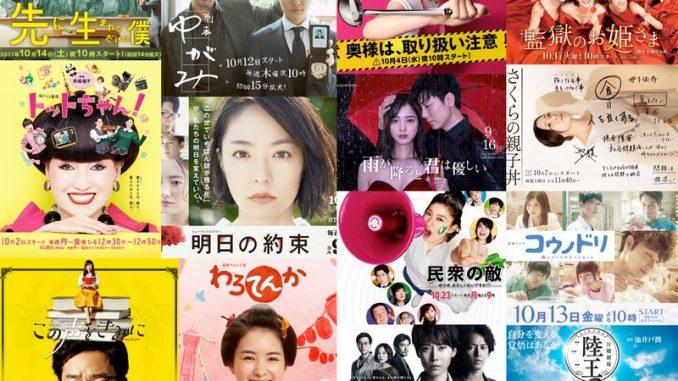 drama japonais automne 2017