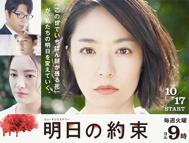 ashita no yakusoku