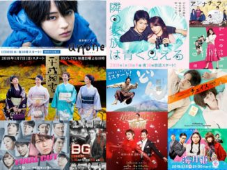 drama japonais hiver 2018