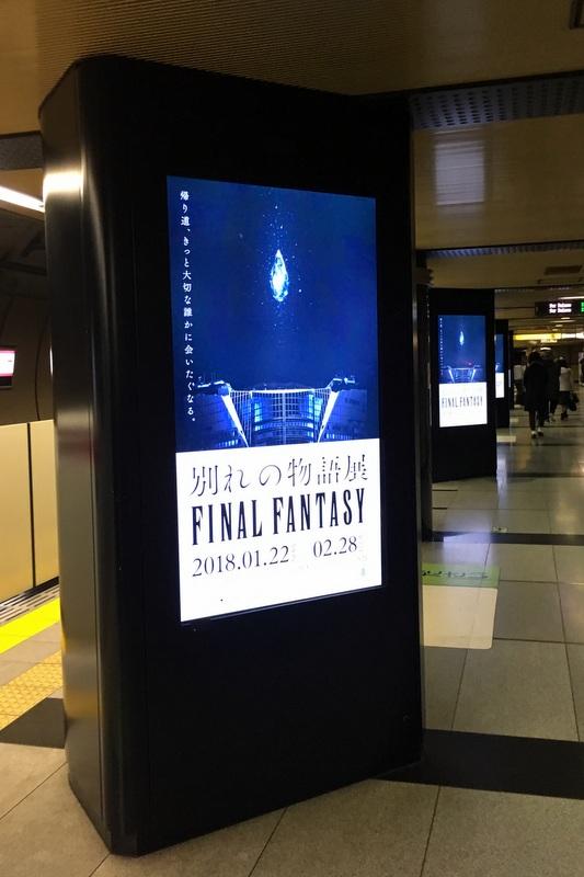 final fantasy wakare no monogatari ten roppongi