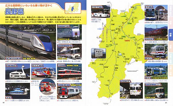 trains japonais