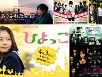 top drama japonais 2017