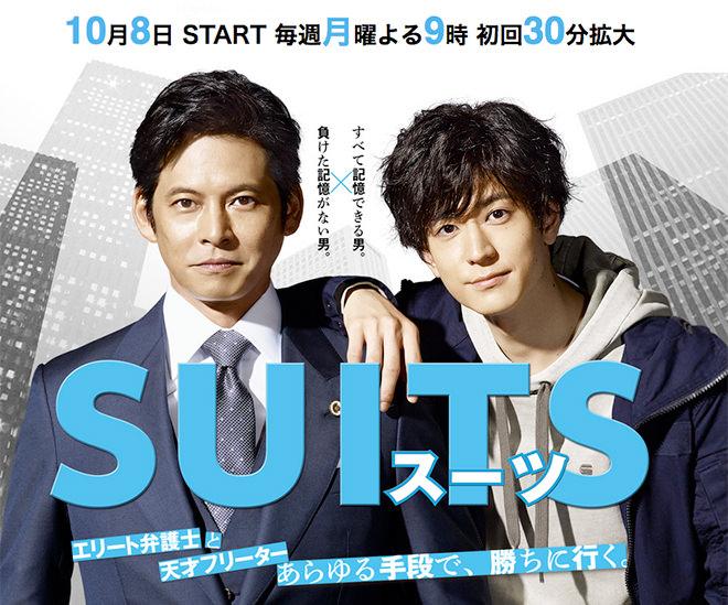 suits drama japonais